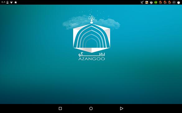 اولین نرمافزار اذان گوی فارسی اپل +دانلود