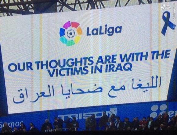 عکس/ ادای احترام به شهدای عراق در لالیگا
