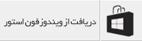 اینستاگرام برای ویندوز 10 آپدیت شد