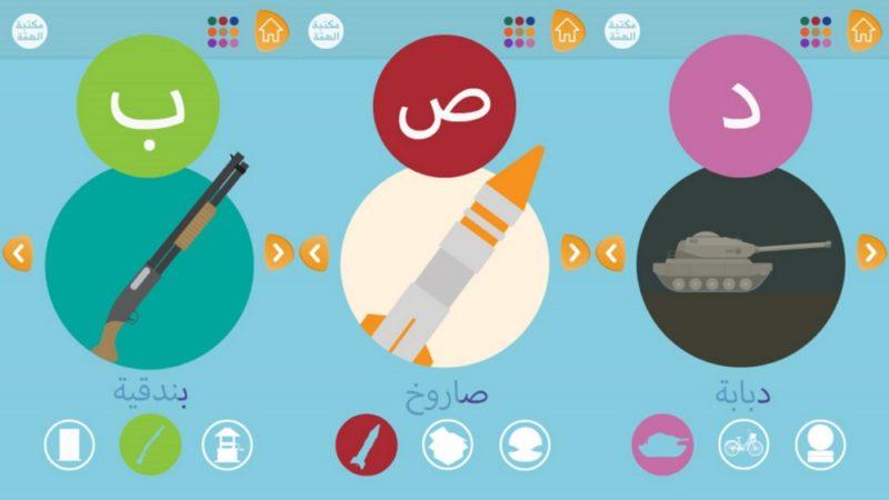 داعش نرمافزار آموزش نظامی به کودکان ساخت +عکس