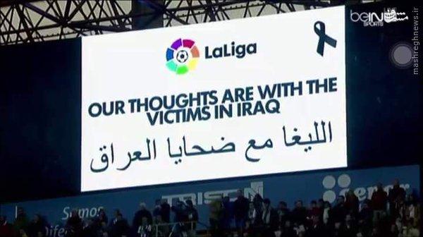 ادای احترام تیم رئال مادرید به شهدای عراقی+عکس