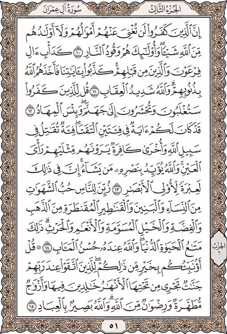 صبح خود را با قرآن آغاز کنید؛ صفحه 51+صوت