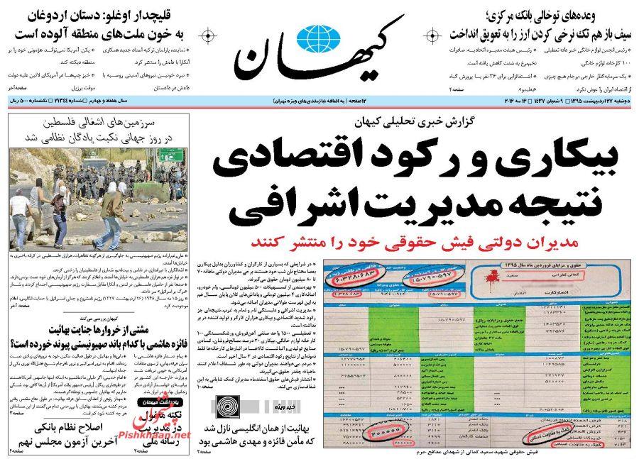روزنامه آرمان: بهتر است روحانی دیگر نامزد نشود/ احتمال زندانی شدن کارکنان دولت با فعالیتهای مجازی/ دستگیری 15 وکیل دادگستری در پارتی شبانه