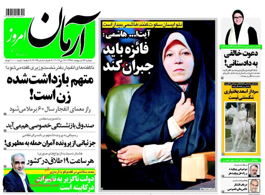 بیتدبیری فائزه هاشمی هزینهساز شد/ لطف کنید صدای این فاجعه را در نیاورید