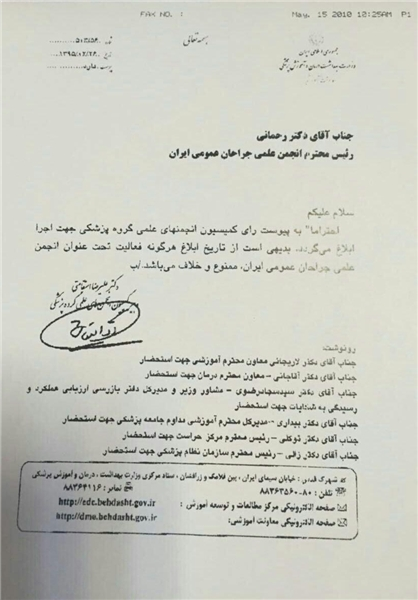 انجمن جراحان عمومی منحل شد +سند