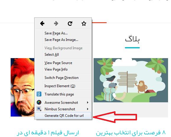 برای متن و لینکهای خود کد QR ایجاد کنید +آموزش