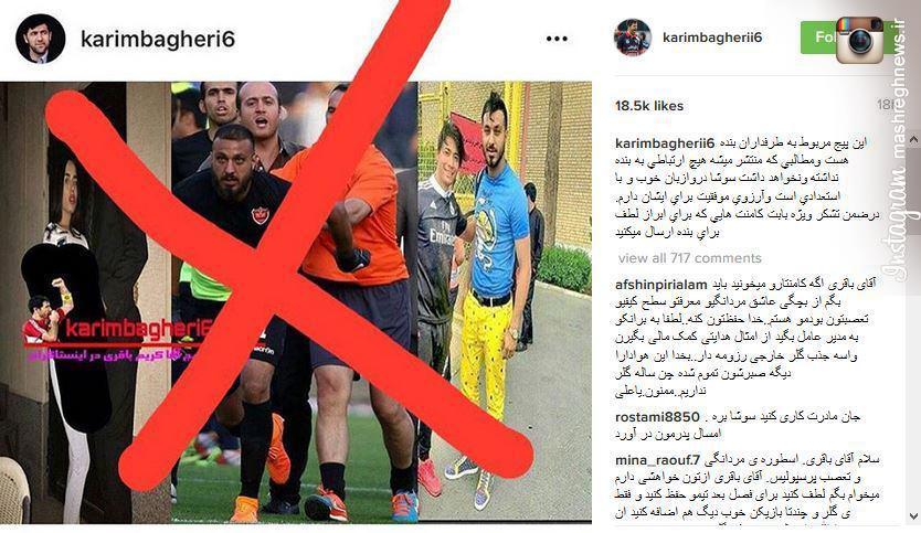 کریم اظهاراتش علیه سوشا را تکذیب کرد +عکس