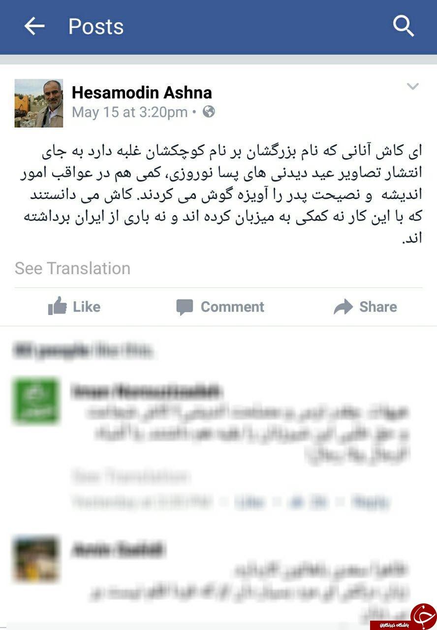 پست کنایه آمیز مشاور رئیس جمهور به فائزه هاشمی+عکس