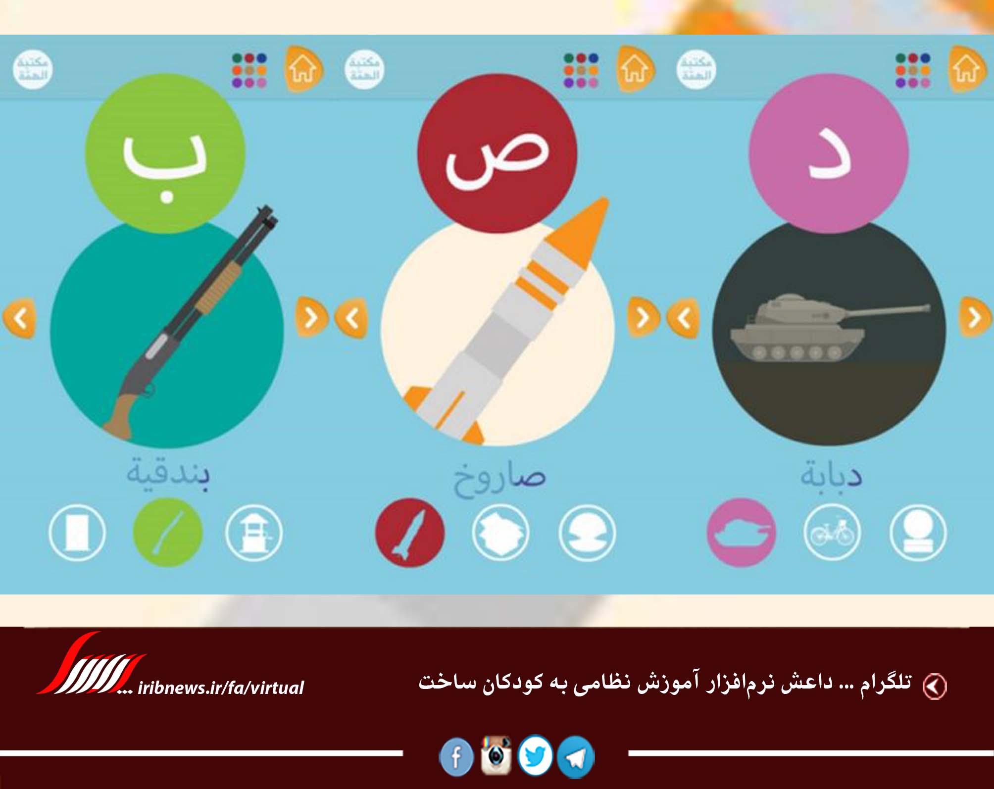 از نرمافزار آموزشی داعش تا دردسرهای تلگرام برای آقای وزیر