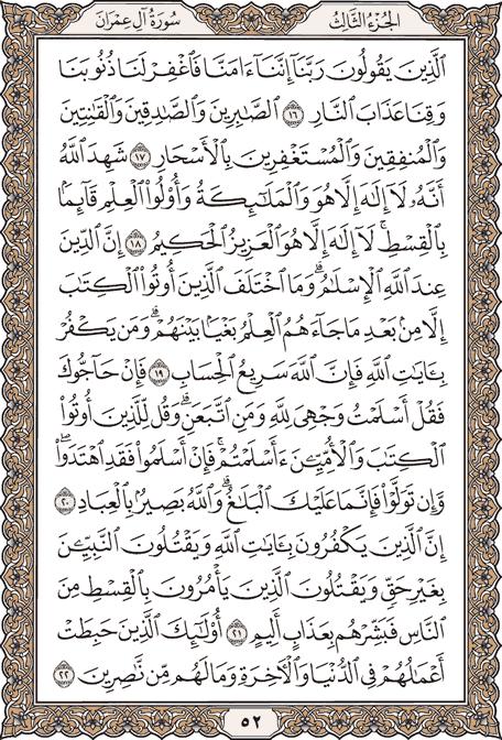 صبح خود را با قرآن آغاز کنید؛ صفحه 52+صوت