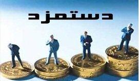فقرنمایی دولت، حقوقهای چند ده میلیونی مدیران، برجام و دیگر هیچ