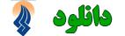گوگل از برنامه پیامرسان خود رونمایی کرد +دانلود