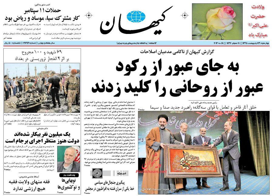 عکس/ کلید اصلاحات برای عبور از روحانی