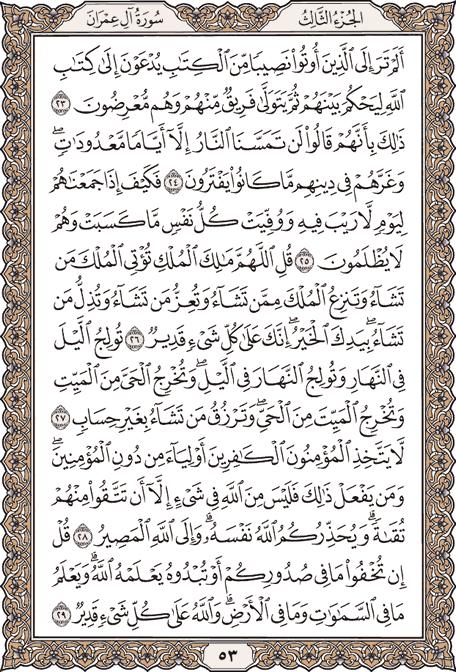 صبح خود را با قرآن آغاز کنید؛ صفحه 53+صوت
