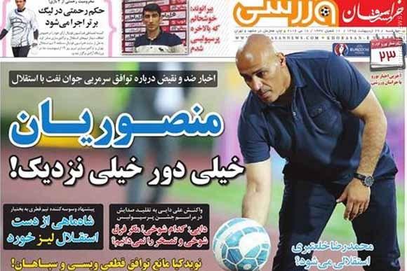 عکس/ شاه ماهی از دست استقلال لیز خورد