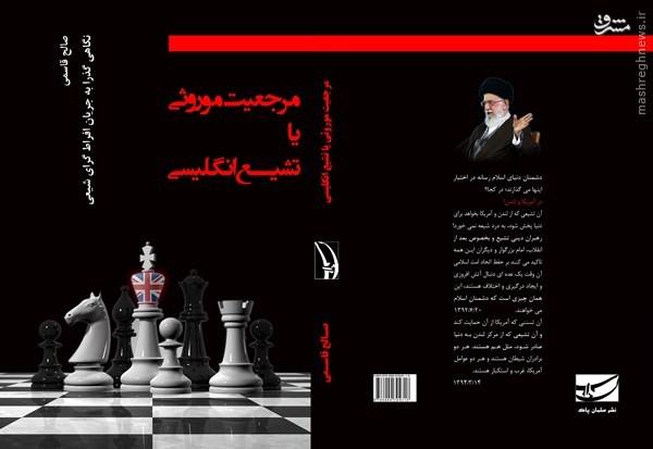 کتابی برای پردهبرداری از انحراف در خاندان شیرازی
