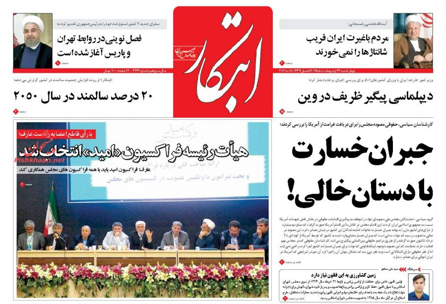 آخرین انتقام اصلاحطلبان از سرافراز/ کنارهگیری هاشمی از ریاست نتیجه رفتار زشت فائزه