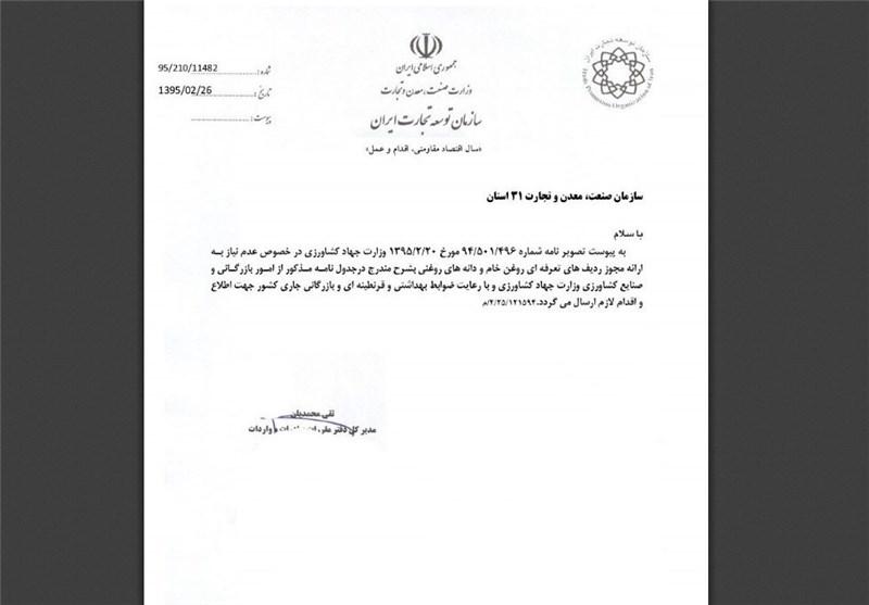 واردات ۲۰ نوع روغن آزاد شد +سند