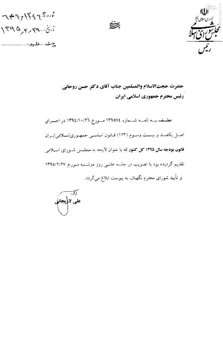 لاریجانی قانون بودجه ۹۵ را به روحانی ابلاغ کرد