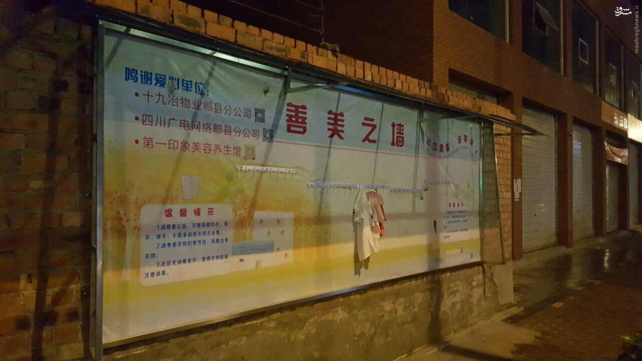 عکس/ دیوار مهربانی در چین