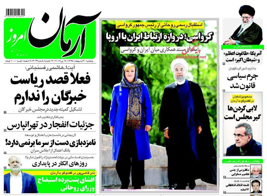 وزرا بازیجه دست «شاه مهره» دولت هستند/ وحدت تاکتیکی پایداریها با لاریجانی
