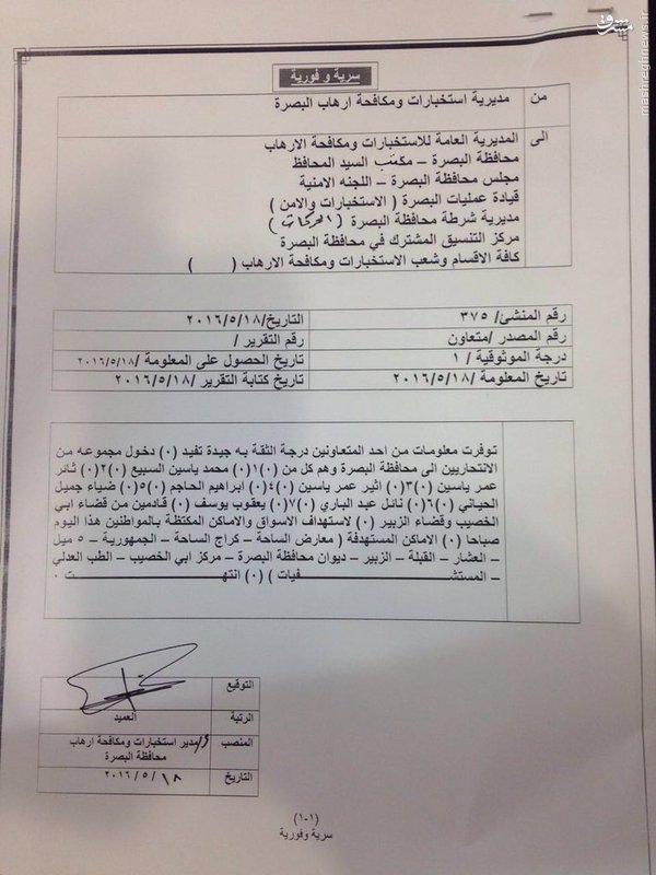 وزارت کشور عراق:ورود 7 انتحاری به بصره+عکس