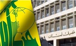 احتمال گشایش در مسأله تحریم مالی حزبالله در لبنان