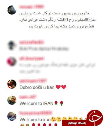 کامنتهای ایرانیها برای خانم رئیسجمهور +تصاویر