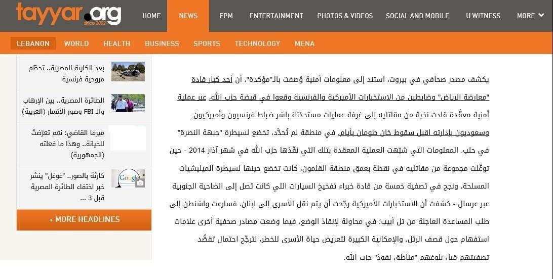 شکار افسران اطلاعاتی فرانسوی و آمریکایی توسط حزب الله