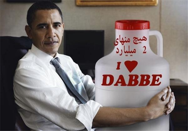 پیامک روحانی به اوباما پس از حکم ۲ میلیارد دلاری/ هیچ منهای ۲ میلیارد دلار+تصاویر