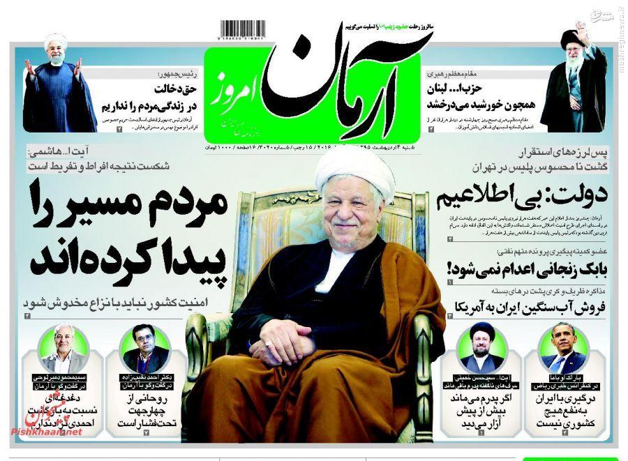 هشدار اصلاحطلبان به روحانی برای جلوگیری یک دوره شدن ریاستجمهوریاش