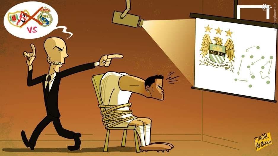 کاریکاتور/ ناراحتی رونالدو از لطف زیزو