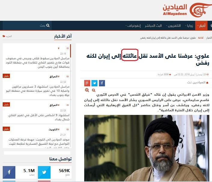 تحریف سخنان وزیر اطلاعات درباره پیشنهاد ایران به اسد
