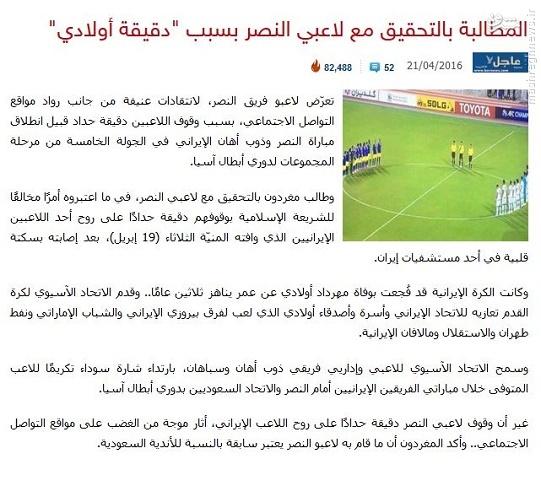 خشم سعودیها از احترام به اولادی +عکس