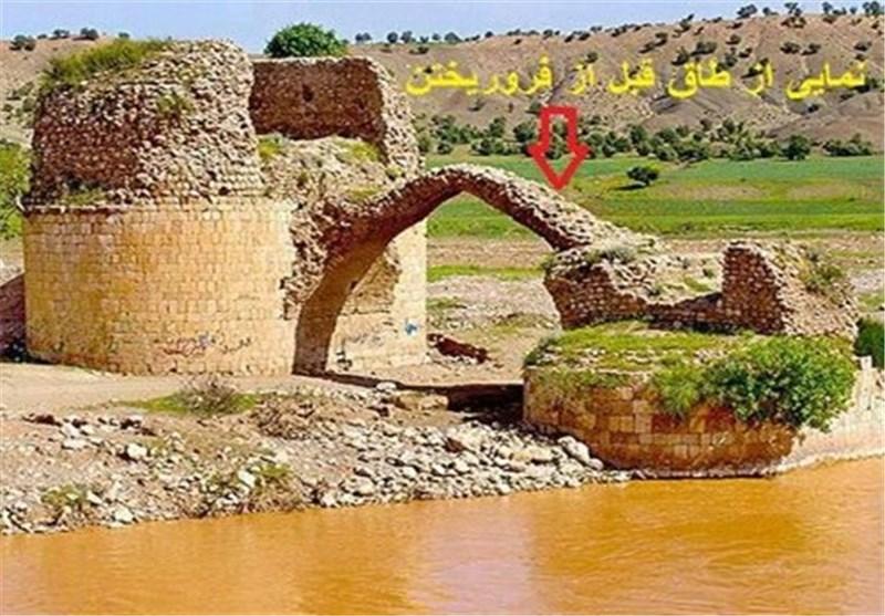 بزرگترین پل تاریخی ایران فرو ریخت + تصاویر