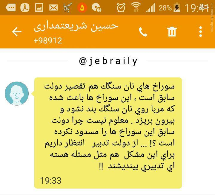 عکس/ پیامک طنز حسین شریعتمداری درباره مصادره اموال ایران توسط آمریکا
