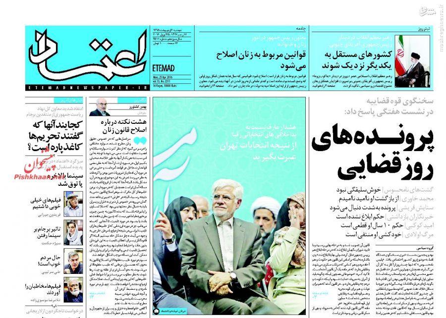 روح برجام چیست؟/ 2 میلیارد دلاری که دوم خردادیها به امریکا هدیه کردند