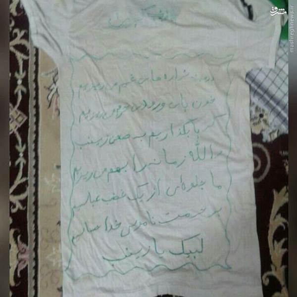 عکس/نوشتهی شهید افغانستانی بر روی پیراهنش