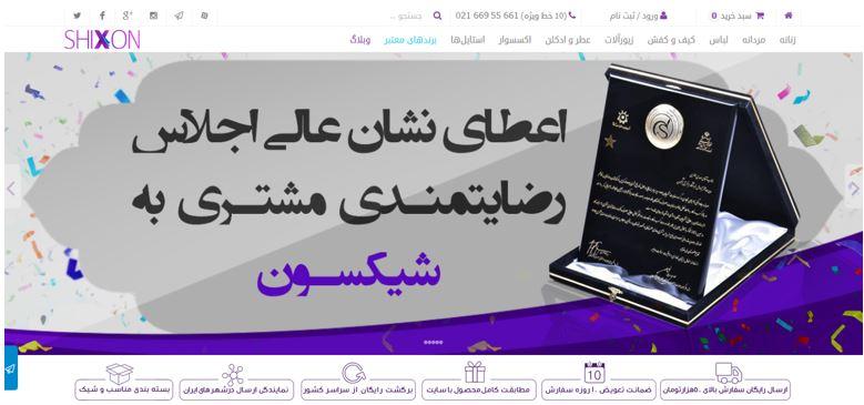 نقش فروشگاههای آنلاین تخصصی در رشد تجارت الکترونیک ایران
