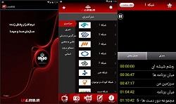معرفی نرمافزار رسمی صدا و سیما ، Live IRIB