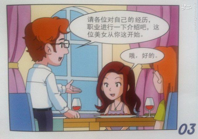 وقتی چینیها نفوذ را جدی میگیرند