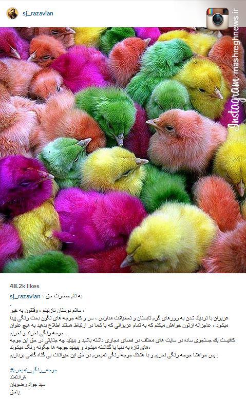 جواد رضویان هم کمپین راه انداخت +عکس