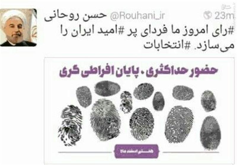 اعتراف وزیر روحانی به دخالت آشکار دولت در انتخابات / اصولگرایان از چه چیز انتقاد دارند