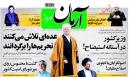 اصلاحطلبان دست از توهین به شهرستانیها بر نمیدارند / اعتراض گسترده مردم لرستان به حضور فائزه هاشمی