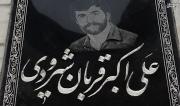 فیلم و صوت/ زیارت مجازی مردی که ایران به او میبالد