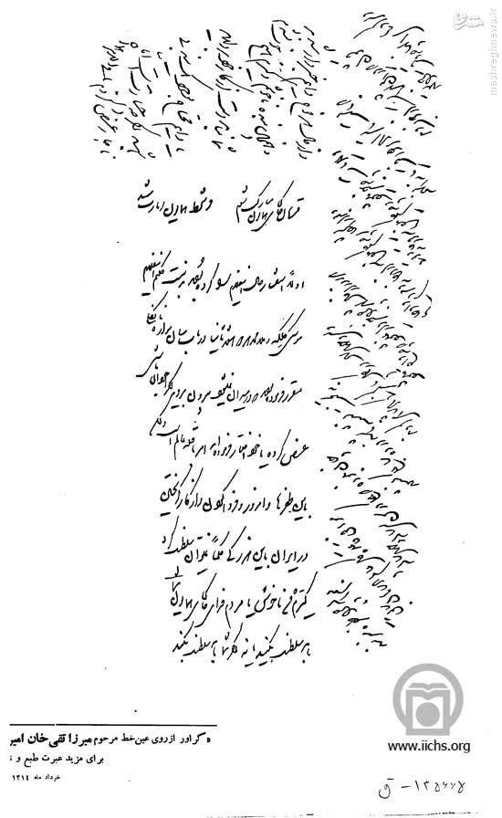 عکس/ نامهای که امیرکبیر به ناصرالدین شاه نوشت