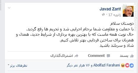 چرا ظریف از فیسبوک درباره برجام به مردم گزارش نمیدهد؟/ وقتی داغترین صفحه مجازی به سردترین صفحه تبدیل میشود