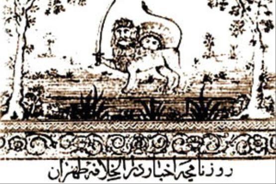 اولین روزنامه در ایران از زبان مؤسس آن