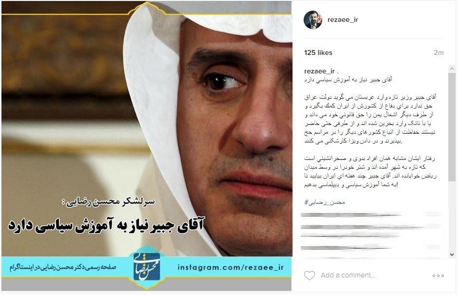 محسن رضایی: عادل الجبیر نیاز به آموزش سیاسی دارد