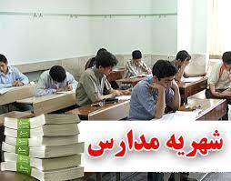 تشکیل ستاد نظارت بر ثبت نام و شهریه مدارس
